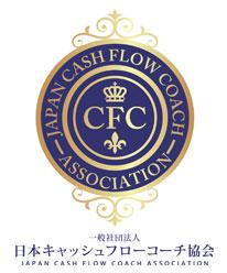 中小企業の経営コンサルティング 経営相談は大分三宝経営コンサルティングへ 日本キャッシュフローコーチ協会ロゴ